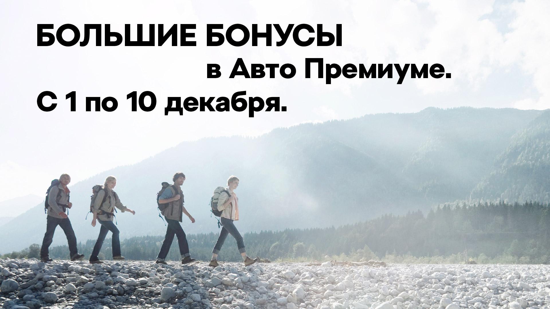 ŠKODA за свободу выбора! Большие бонусы в Авто Премиуме