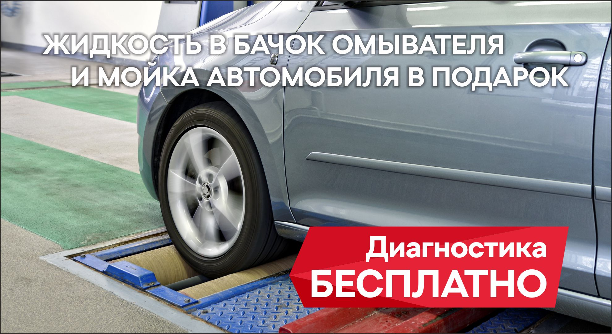 Авто Премиум приглашает на бесплатную диагностику ŠKODA старше трех лет