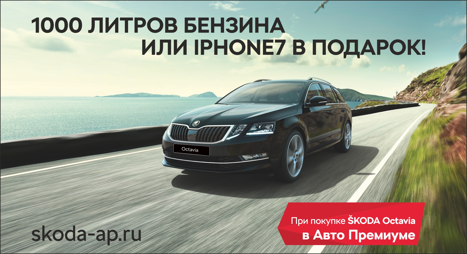 iPhone 7 всем покупателям новой SKODA Octavia