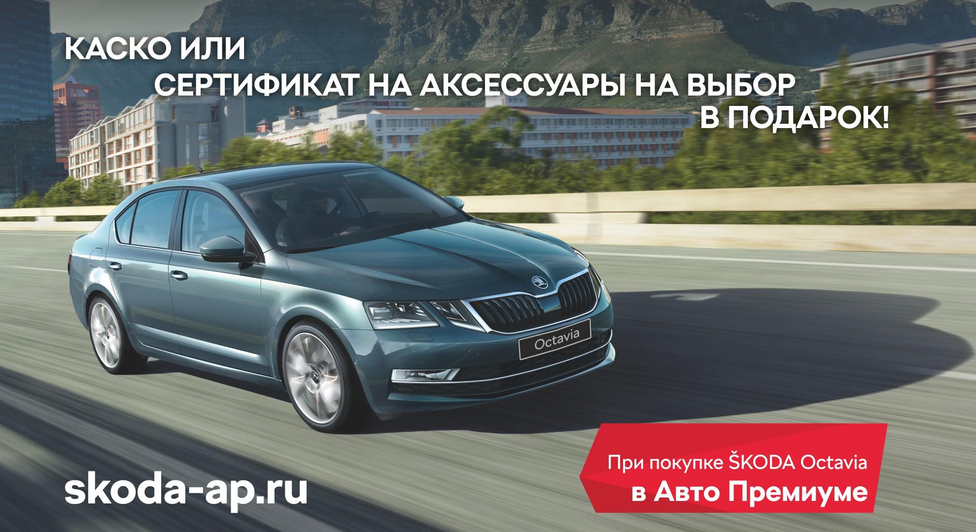 Выгодные условия на покупку Skoda Octavia от Авто Премиум