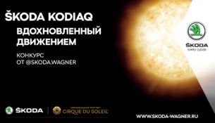 Skoda Wagner разыгрывает билеты на Цирк Дю Солей!