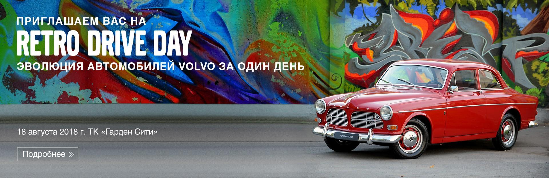 Приглашение на Volvo Retro Drive Day
