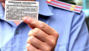 Водительские права разрешено не менять до конца года