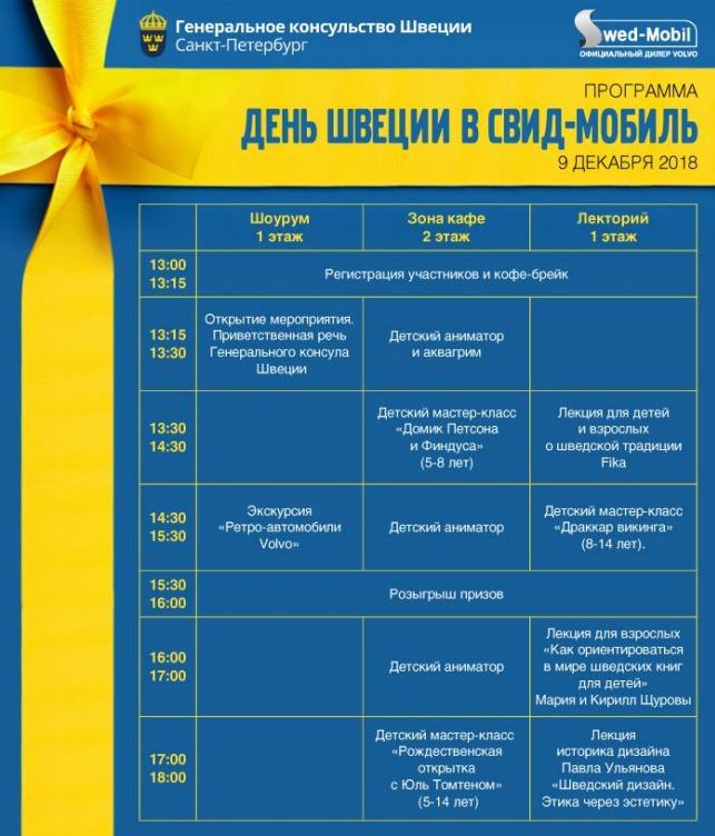 Swed-Mobil и Генеральное консульство Швеции приглашают на День открытых дверей