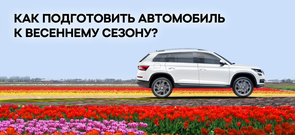 Пора готовить автомобиль к весне