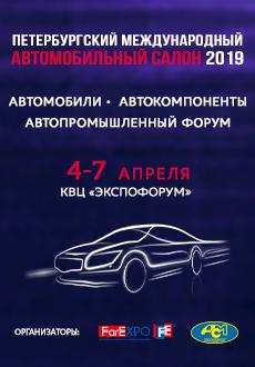Петербургский Международный Автомобильный салон - 2019
