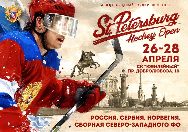 St.Petersburg Hockey Open 2019 пройдет при поддержке Skoda