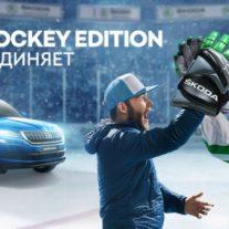 ŠKODA и хоккей: 27 лет вместе!