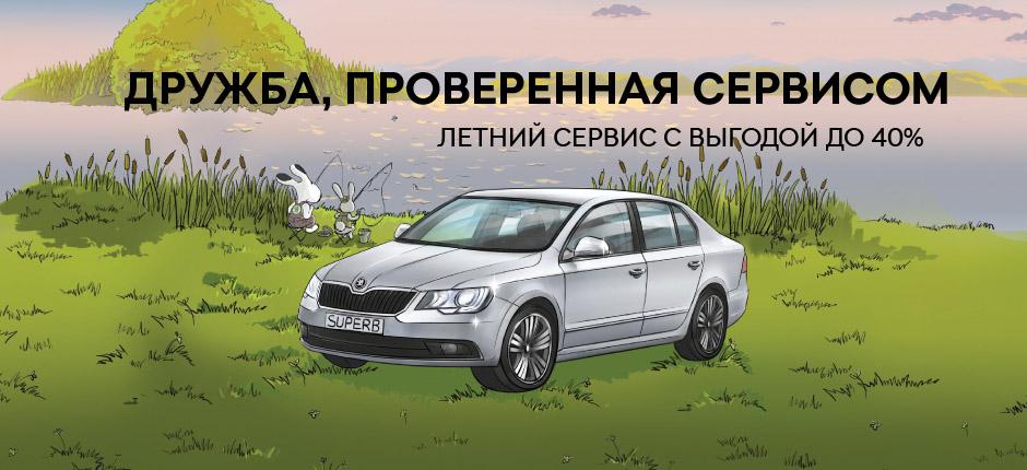 Летний ремонт со скидкой до 40% для владельцев автомобилей ŠKODA