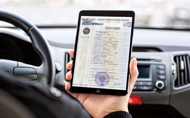 Автопроизводители переходят на электронные ПТС (но не все)