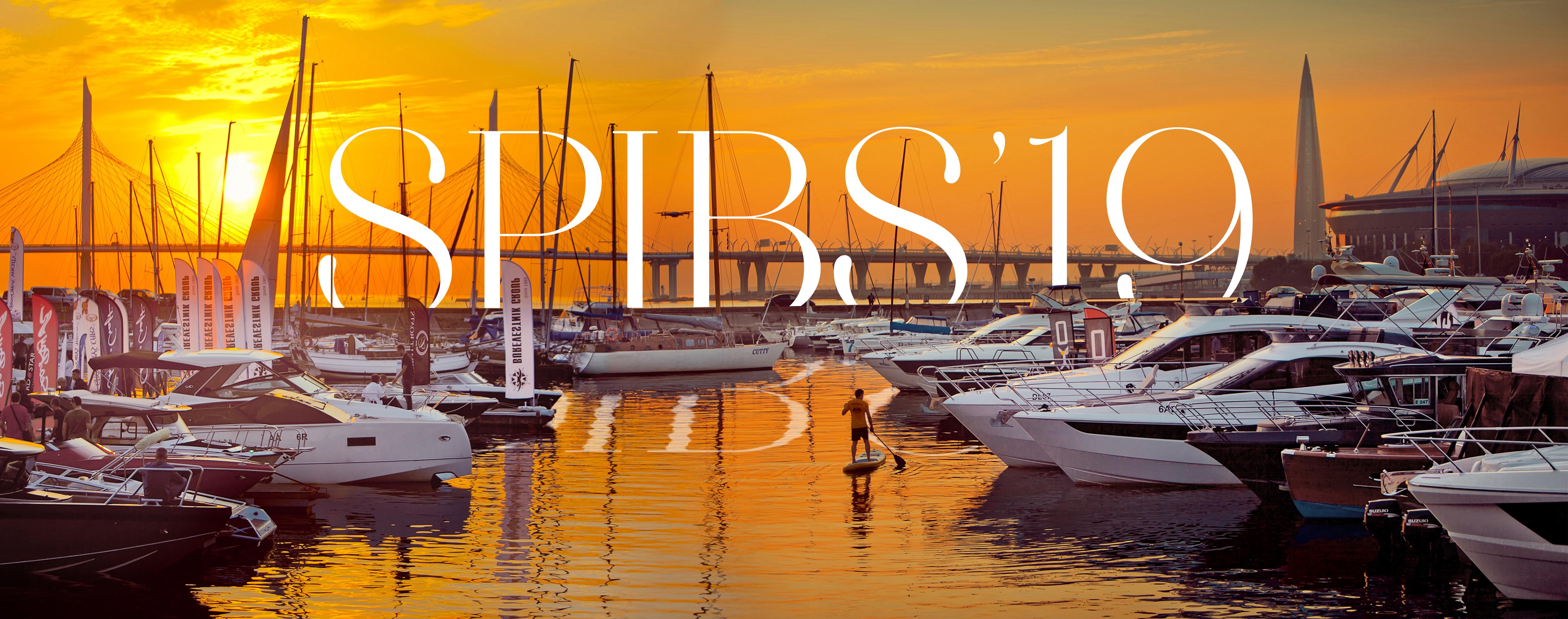 Главная российская осенняя выставка на воде SPIBS 2019 пройдет в Петербурге