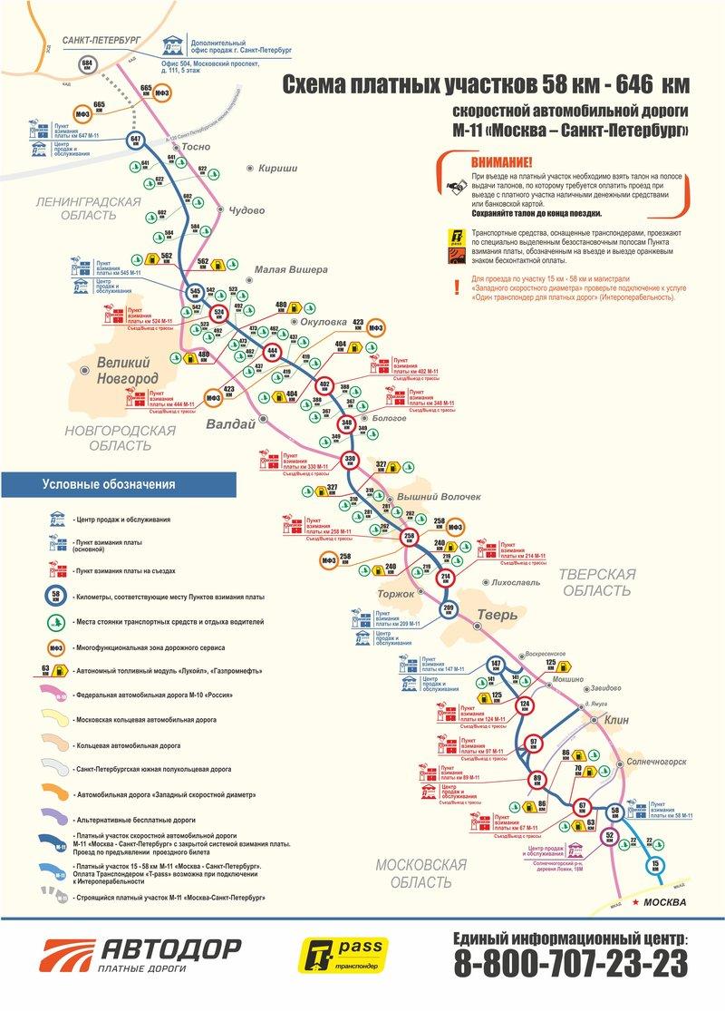 Новые подробности об открытии трассы М-11