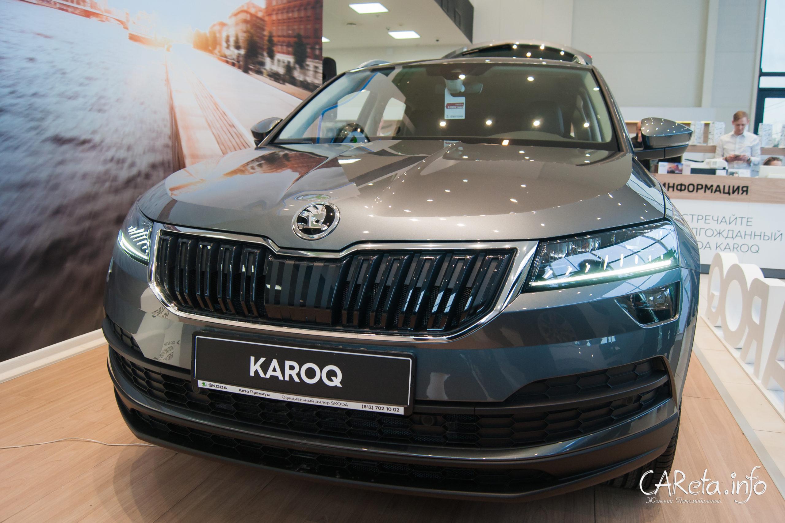 Авто Премиум представил в Петербурге новый Skoda Karoq