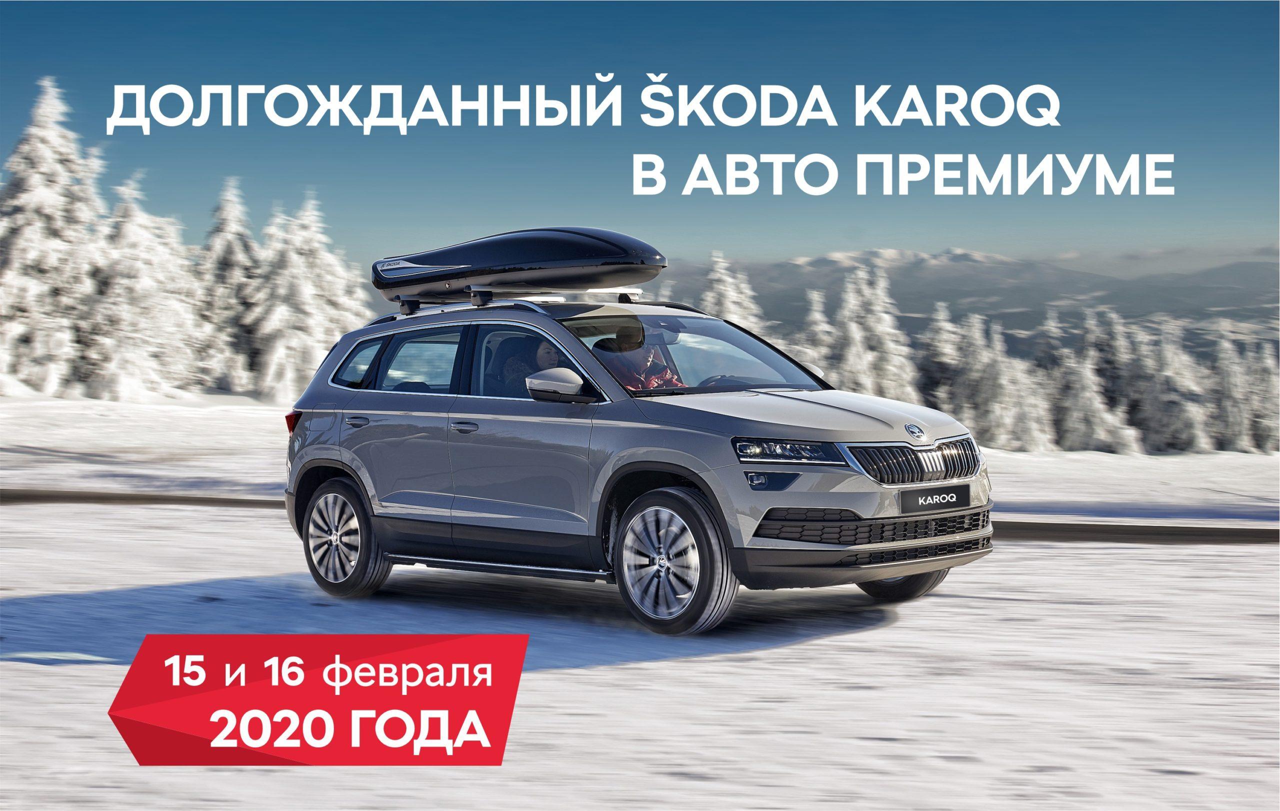 ŠKODA KAROQ начинает свой путь в Авто Премиуме
