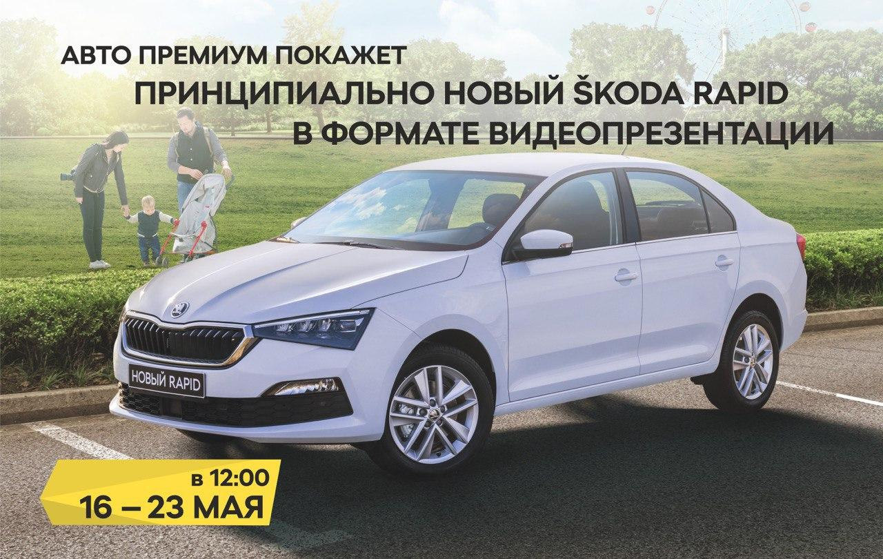 Новый ŠKODA RAPID онлайн: приглашение