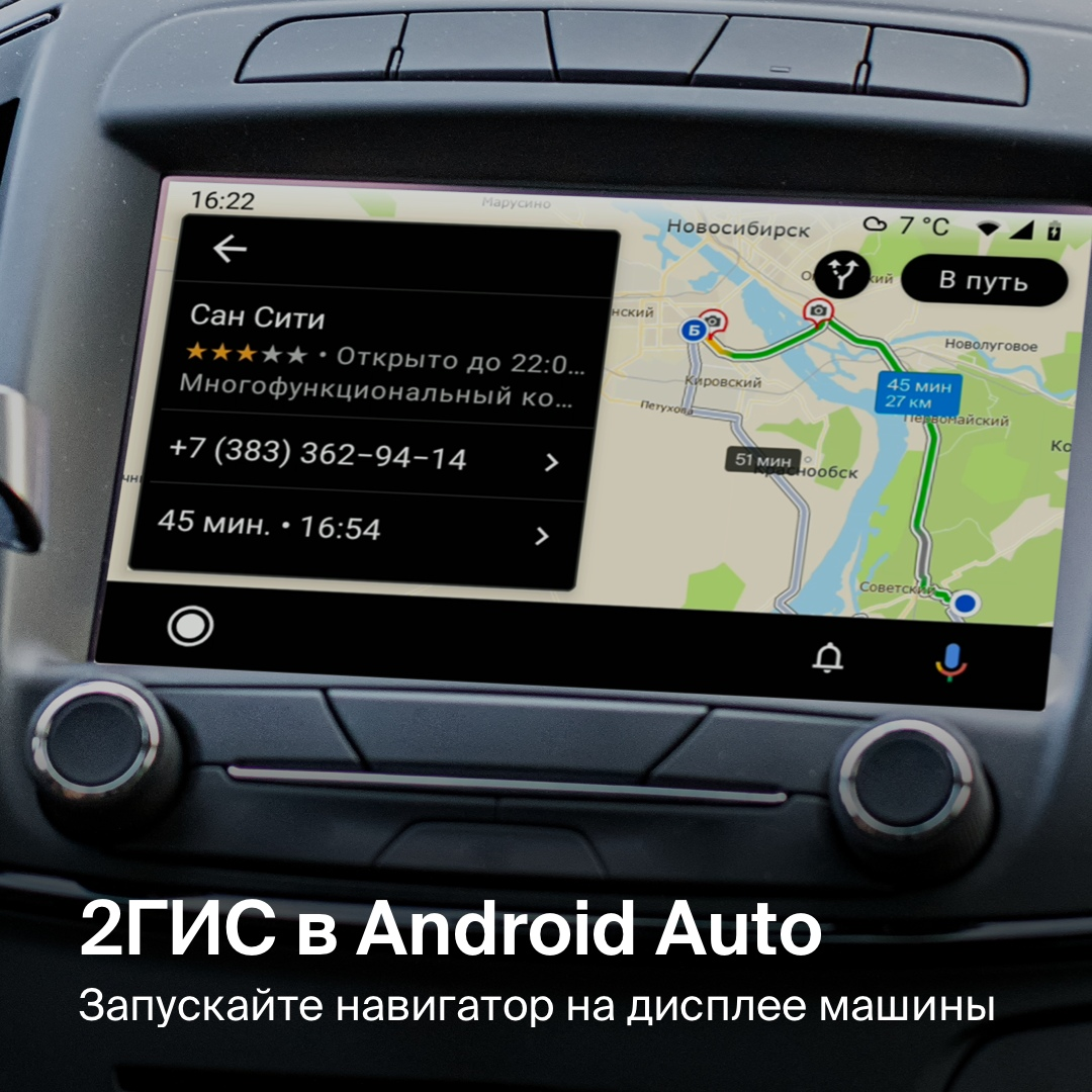 Первый навигатор от Сбера для Android Auto