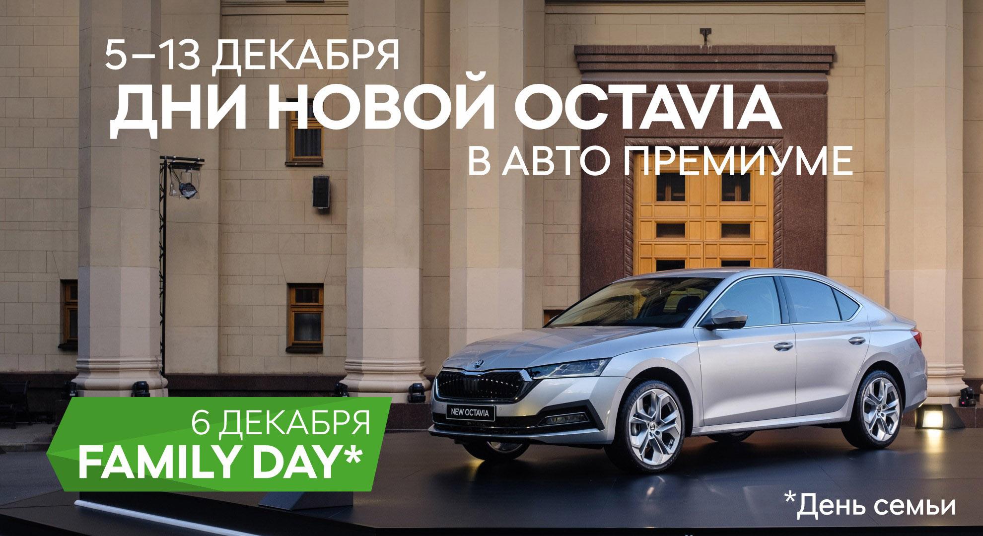 Дни NEW ŠKODA OCTAVIA в «Авто Премиуме»