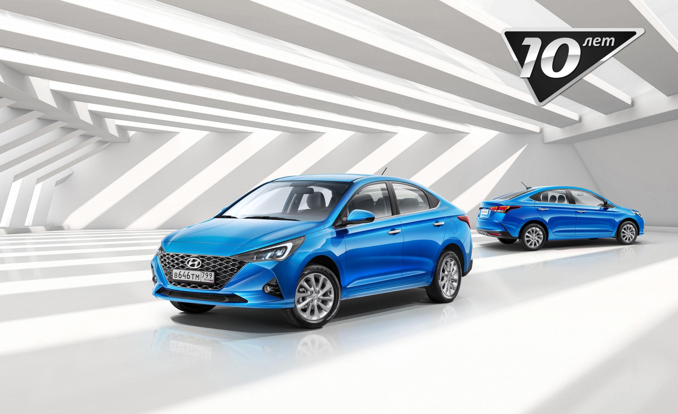 Hyundai начинает продажи юбилейной версии Solaris