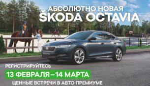 Авто Премиум приглашает на экскурсию со ŠKODA OCTAVIA